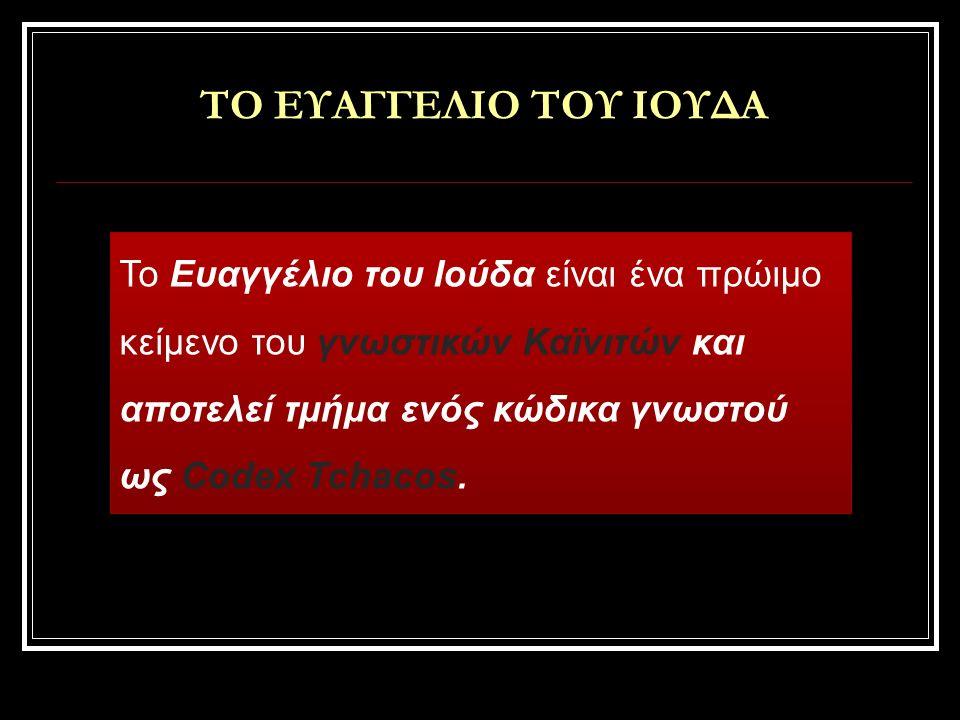Το Ευαγγέλιο του Ιούδα είναι ένα πρώιμο κείμενο του γνωστικών Καϊνιτών και αποτελεί τμήμα ενός κώδικα γνωστού ως Codex Tchacos.