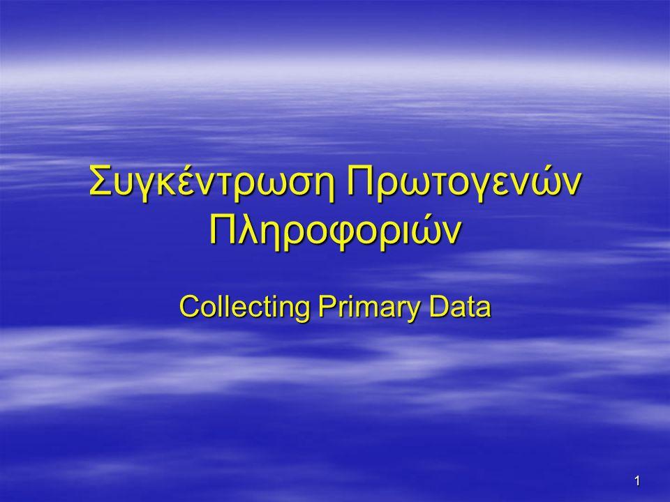 1 Συγκέντρωση Πρωτογενών Πληροφοριών Collecting Primary Data