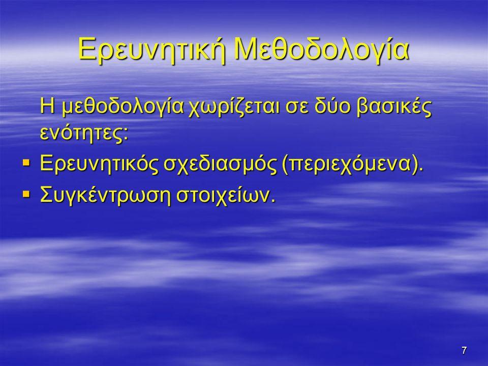 7 Ερευνητική Μεθοδολογία Η μεθοδολογία χωρίζεται σε δύο βασικές ενότητες:  Ερευνητικός σχεδιασμός (περιεχόμενα).