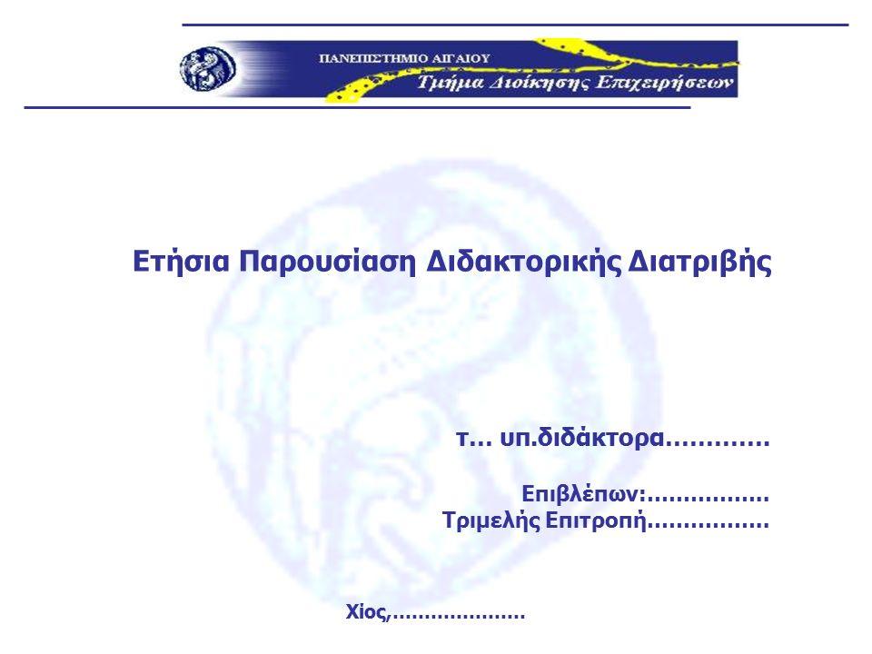 Notes for SPSS Ετήσια Παρουσίαση Διδακτορικής Διατριβής τ… υπ.διδάκτορα………….