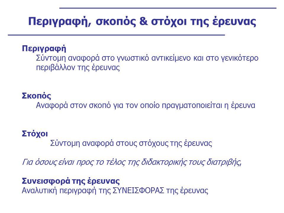 Περιγραφή, σκοπός & στόχοι της έρευνας Περιγραφή Σύντομη αναφορά στο γνωστικό αντικείμενο και στο γενικότερο περιβάλλον της έρευνας Σκοπός Αναφορά στο