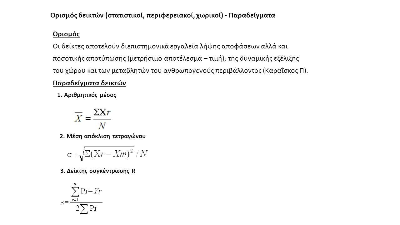 Ορισμός δεικτών (στατιστικοί, περιφερειακοί, χωρικοί) - Παραδείγματα Ορισμός Οι δείκτες αποτελούν διεπιστημονικά εργαλεία λήψης αποφάσεων αλλά και ποσοτικής αποτύπωσης (μετρήσιμο αποτέλεσμα – τιμή), της δυναμικής εξέλιξης του χώρου και των μεταβλητών του ανθρωπογενούς περιβάλλοντος (Καραΐσκος Π).
