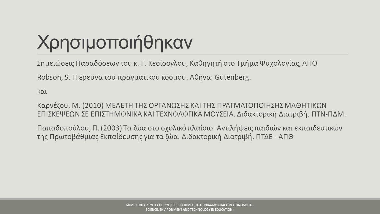 Χρησιμοποιήθηκαν Σημειώσεις Παραδόσεων του κ. Γ. Κεσίσογλου, Καθηγητή στο Τμήμα Ψυχολογίας, ΑΠΘ Robson, S. Η έρευνα του πραγματικού κόσμου. Αθήνα: Gut