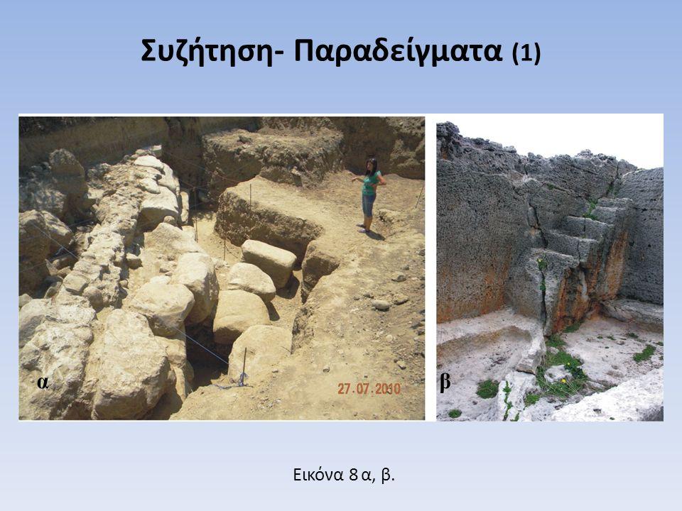 Εικόνα 8 α, β. αβ Συζήτηση- Παραδείγματα (1)