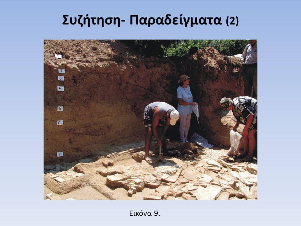 Εικόνα 9. Συζήτηση- Παραδείγματα (2)