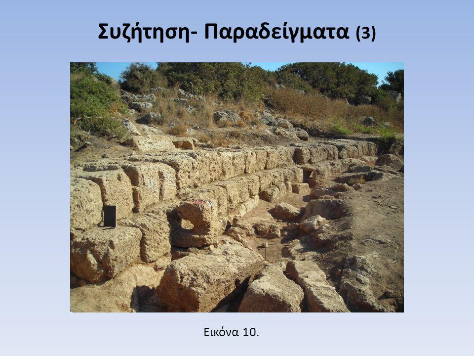 Εικόνα 10. Συζήτηση- Παραδείγματα (3)