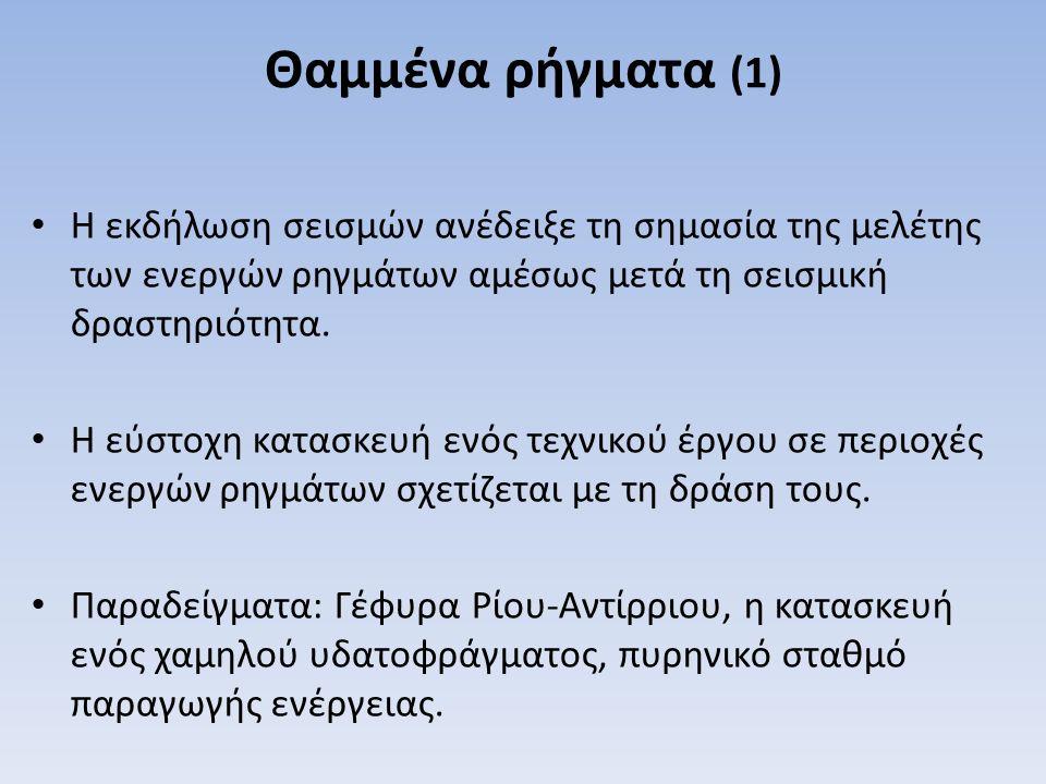 Θαμμένα ρήγματα (1) Η εκδήλωση σεισμών ανέδειξε τη σημασία της μελέτης των ενεργών ρηγμάτων αμέσως μετά τη σεισμική δραστηριότητα. Η εύστοχη κατασκευή