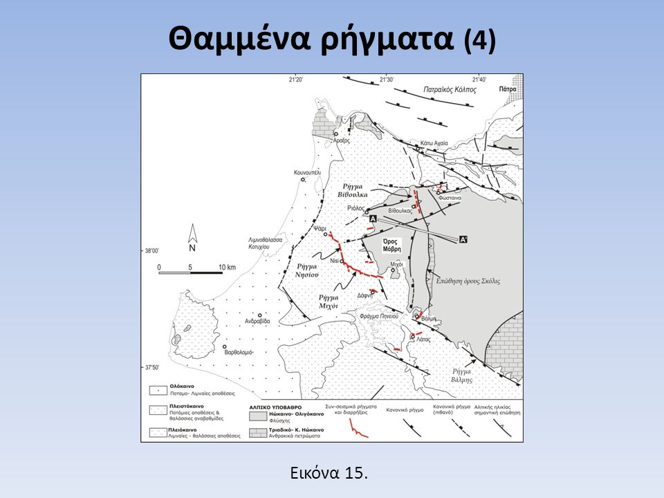Θαμμένα ρήγματα (4) Εικόνα 15.