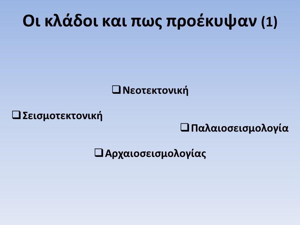  Νεοτεκτονική  Σεισμοτεκτονική  Παλαιοσεισμολογία  Αρχαιοσεισμολογίας Οι κλάδοι και πως προέκυψαν (1)