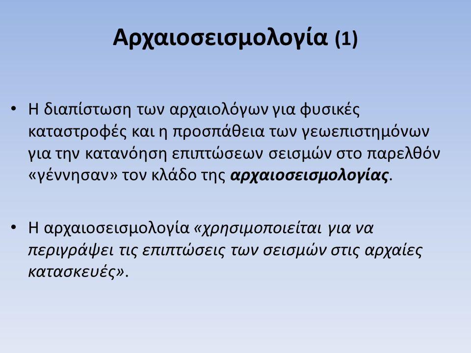 Αρχαιοσεισμολογία (1) Η διαπίστωση των αρχαιολόγων για φυσικές καταστροφές και η προσπάθεια των γεωεπιστημόνων για την κατανόηση επιπτώσεων σεισμών στ