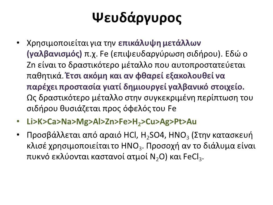 Ψευδάργυρος Χρησιμοποιείται για την επικάλυψη μετάλλων (γαλβανισμός) π.χ. Fe (επιψευδαργύρωση σιδήρου). Εδώ ο Zn είναι το δραστικότερο μέταλλο που αυτ