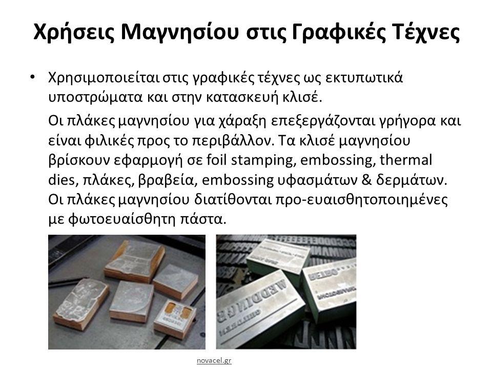 Χρήσεις Μαγνησίου στις Γραφικές Τέχνες Χρησιμοποιείται στις γραφικές τέχνες ως εκτυπωτικά υποστρώματα και στην κατασκευή κλισέ. Οι πλάκες μαγνησίου γι