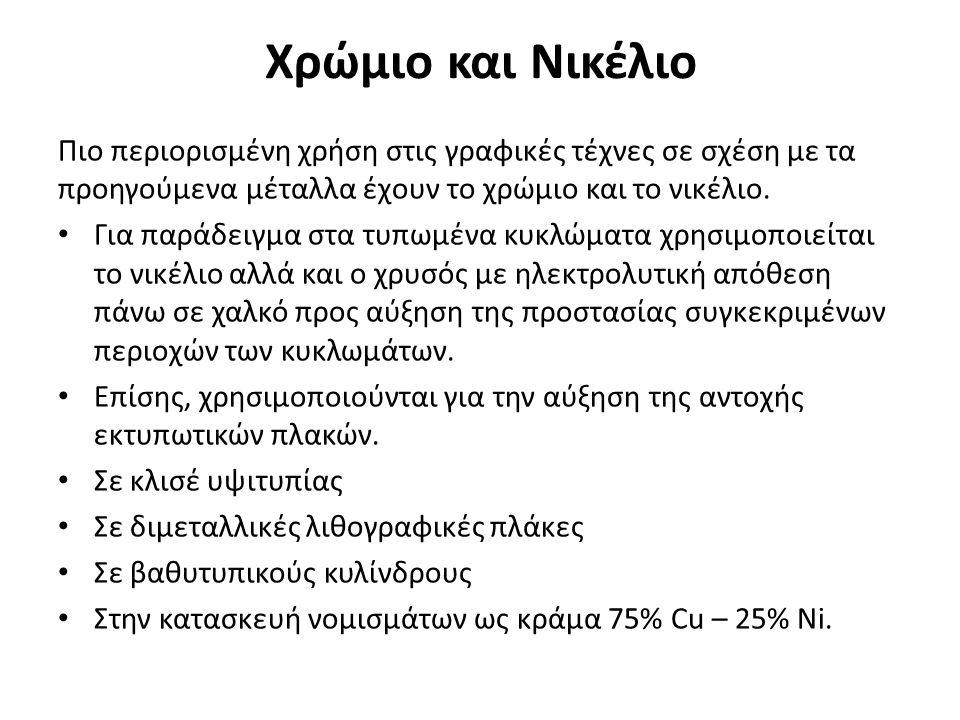 Χρώμιο και Νικέλιο Πιο περιορισμένη χρήση στις γραφικές τέχνες σε σχέση με τα προηγούμενα μέταλλα έχουν το χρώμιο και το νικέλιο. Για παράδειγμα στα τ