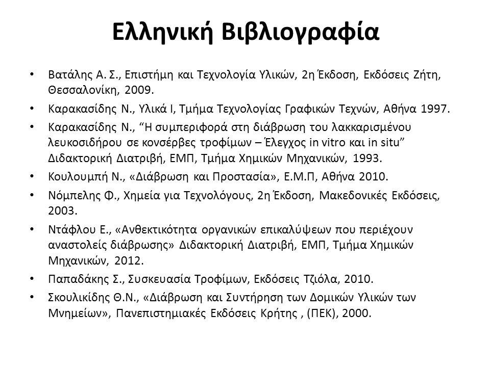 Ελληνική Βιβλιογραφία Βατάλης Α. Σ., Επιστήμη και Τεχνολογία Υλικών, 2η Έκδοση, Εκδόσεις Ζήτη, Θεσσαλονίκη, 2009. Καρακασίδης Ν., Υλικά Ι, Τμήμα Τεχνο