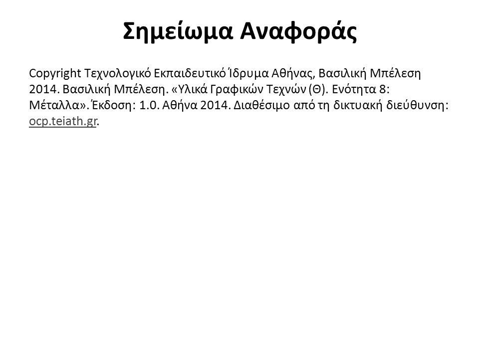 Σημείωμα Αναφοράς Copyright Τεχνολογικό Εκπαιδευτικό Ίδρυμα Αθήνας, Βασιλική Μπέλεση 2014. Βασιλική Μπέλεση. «Υλικά Γραφικών Τεχνών (Θ). Ενότητα 8: Μέ