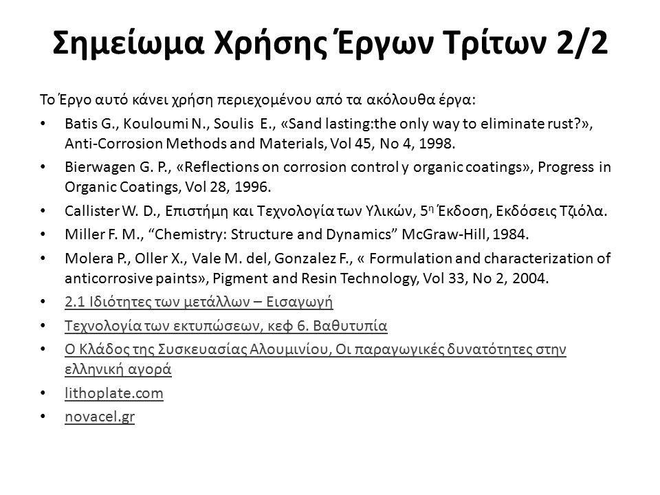 Σημείωμα Χρήσης Έργων Τρίτων 2/2 Το Έργο αυτό κάνει χρήση περιεχομένου από τα ακόλουθα έργα: Batis G., Kouloumi N., Soulis E., «Sand lasting:the only way to eliminate rust?», Anti-Corrosion Methods and Materials, Vol 45, No 4, 1998.