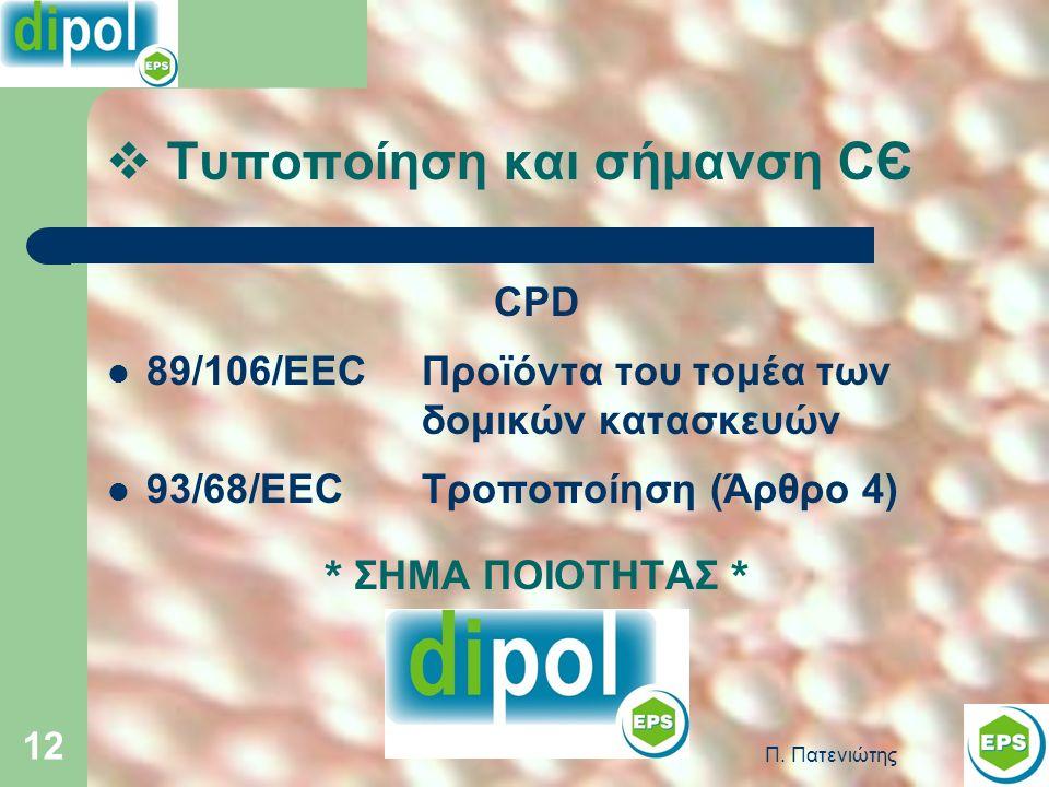 Π. Πατενιώτης 12  Τυποποίηση και σήμανση CЄ CPD 89/106/ΕΕC Προϊόντα του τομέα των δομικών κατασκευών 93/68/ΕΕCΤροποποίηση (Άρθρο 4) * ΣΗΜΑ ΠΟΙΟΤΗΤΑΣ