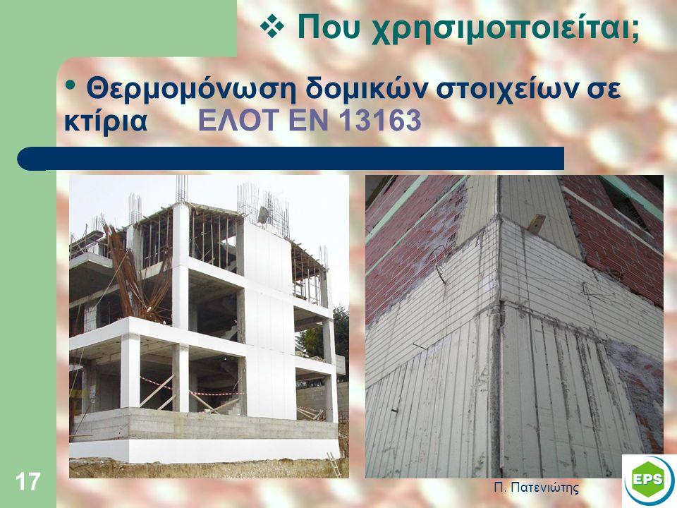 Π. Πατενιώτης 17 Θερμομόνωση δομικών στοιχείων σε κτίρια ΕΛΟΤ ΕΝ 13163  Που χρησιμοποιείται;