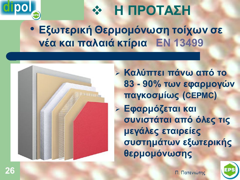 Π. Πατενιώτης 26  Η ΠΡΟΤΑΣΗ Εξωτερική Θερμομόνωση τοίχων σε νέα και παλαιά κτίρια EN 13499  Καλύπτει πάνω από το 83 - 90% των εφαρμογών παγκοσμίως (