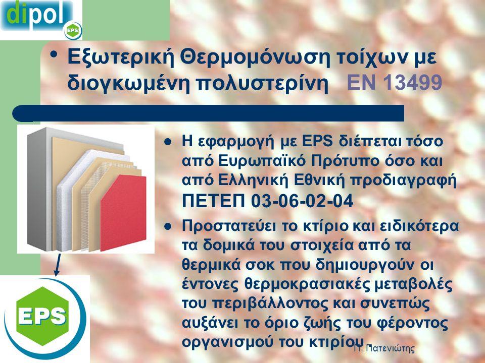 Π. Πατενιώτης 27 Εξωτερική Θερμομόνωση τοίχων με διογκωμένη πολυστερίνη EN 13499 Η εφαρμογή με EPS διέπεται τόσο από Ευρωπαϊκό Πρότυπο όσο και από Ελλ