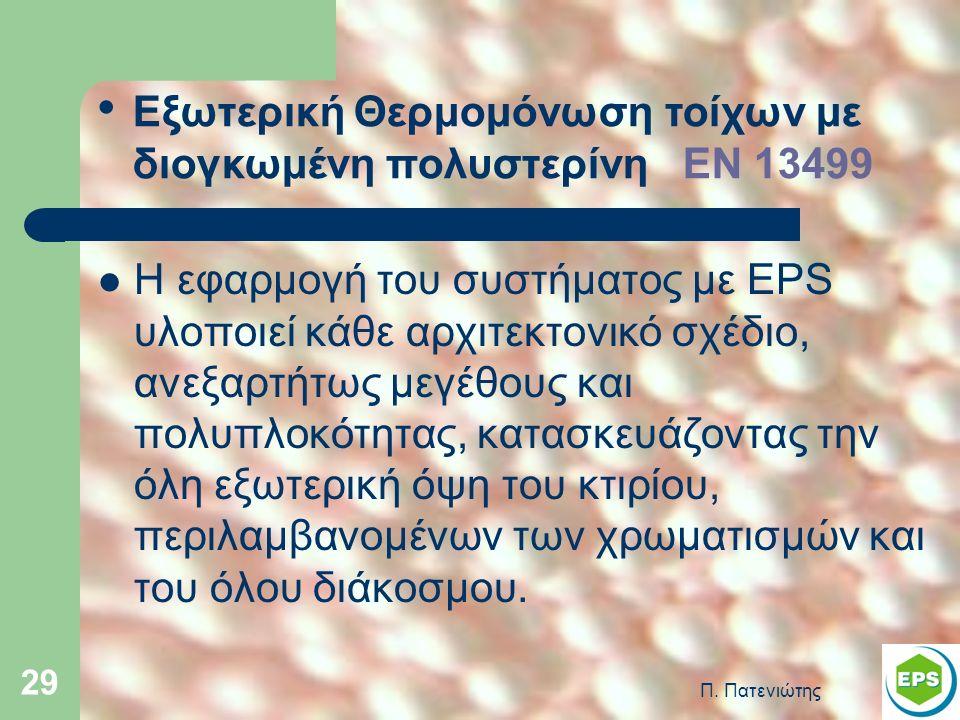 Π. Πατενιώτης 29 Η εφαρμογή του συστήματος με EPS υλοποιεί κάθε αρχιτεκτονικό σχέδιο, ανεξαρτήτως μεγέθους και πολυπλοκότητας, κατασκευάζοντας την όλη