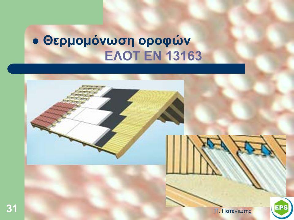 Π. Πατενιώτης 31 Θερμομόνωση οροφών ΕΛΟΤ ΕΝ 13163