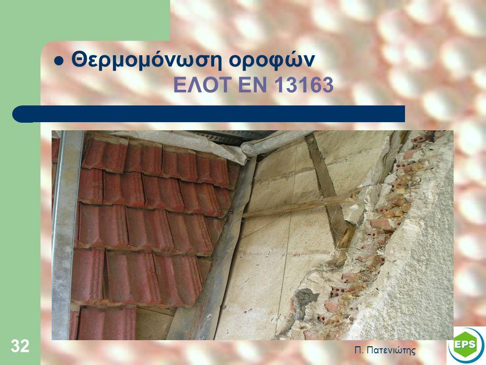 Π. Πατενιώτης 32 Θερμομόνωση οροφών ΕΛΟΤ ΕΝ 13163