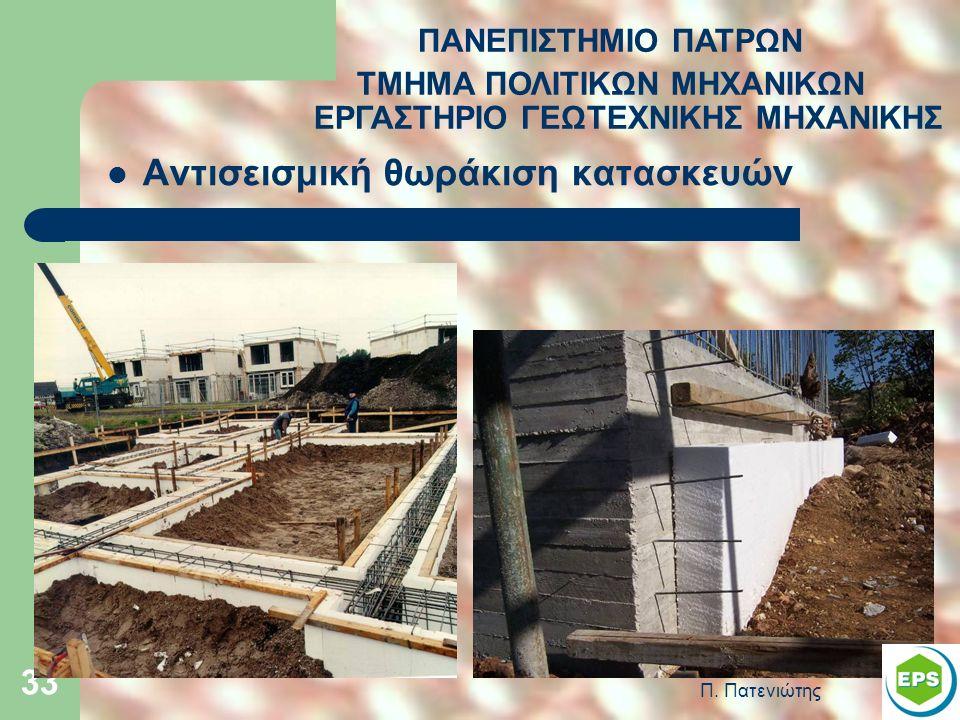 Π. Πατενιώτης 33 Αντισεισμική θωράκιση κατασκευών ΠΑΝΕΠΙΣΤΗΜΙΟ ΠΑΤΡΩΝ ΤΜΗΜΑ ΠΟΛΙΤΙΚΩΝ ΜΗΧΑΝΙΚΩΝ ΕΡΓΑΣΤΗΡΙΟ ΓΕΩΤΕΧΝΙΚΗΣ ΜΗΧΑΝΙΚΗΣ