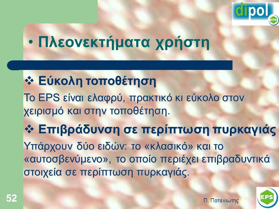 Π. Πατενιώτης 52 Πλεονεκτήματα χρήστη Εύκολη τοποθέτηση  Εύκολη τοποθέτηση Το EPS είναι ελαφρύ, πρακτικό κι εύκολο στον χειρισμό και στην τοποθέτηση.