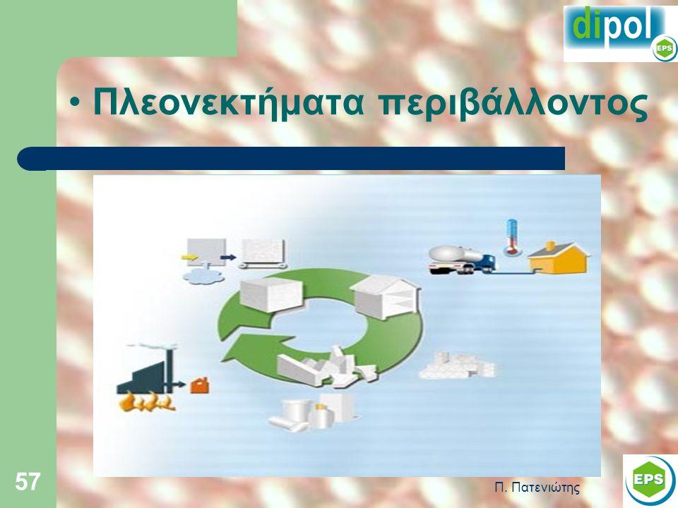 Π. Πατενιώτης 57 Πλεονεκτήματα περιβάλλοντος