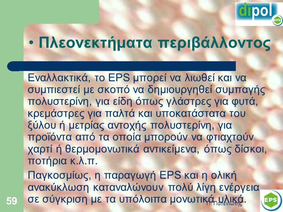 Π. Πατενιώτης 59 Πλεονεκτήματα περιβάλλοντος Εναλλακτικά, το EPS μπορεί να λιωθεί και να συμπιεστεί με σκοπό να δημιουργηθεί συμπαγής πολυστερίνη, για