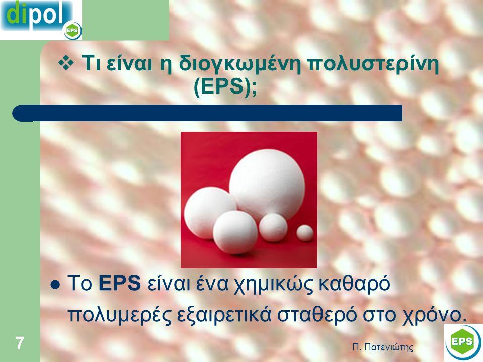 Π. Πατενιώτης 7 Το EPS είναι ένα χημικώς καθαρό πολυμερές εξαιρετικά σταθερό στο χρόνο.