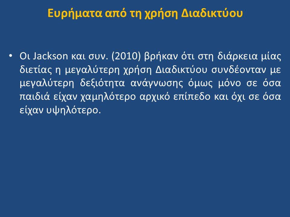 Οι Jackson και συν.