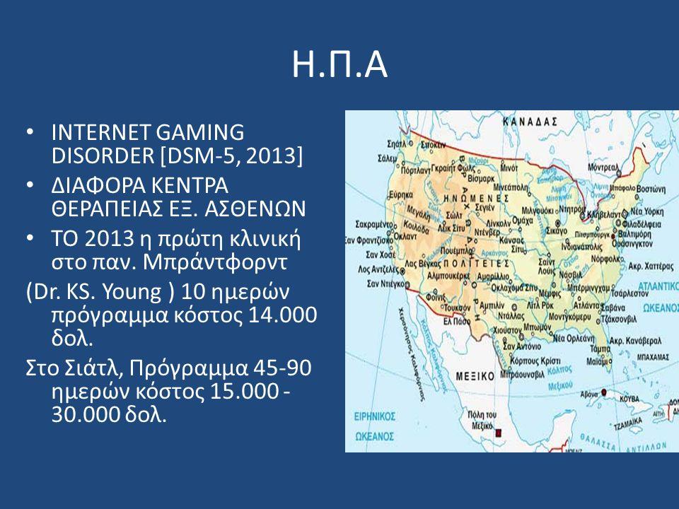 Η.Π.Α INTERNET GAMING DISORDER [DSM-5, 2013] ΔΙΑΦΟΡΑ ΚΕΝΤΡΑ ΘΕΡΑΠΕΙΑΣ ΕΞ.