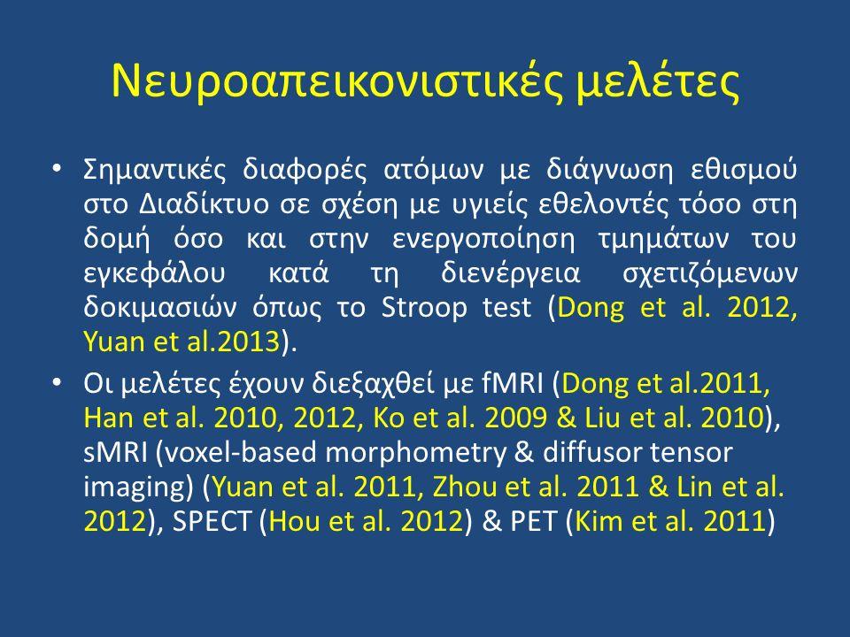 Nευροαπεικονιστικές μελέτες Σημαντικές διαφορές ατόμων με διάγνωση εθισμού στο Διαδίκτυο σε σχέση με υγιείς εθελοντές τόσο στη δομή όσο και στην ενεργοποίηση τμημάτων του εγκεφάλου κατά τη διενέργεια σχετιζόμενων δοκιμασιών όπως το Stroop test (Dong et al.
