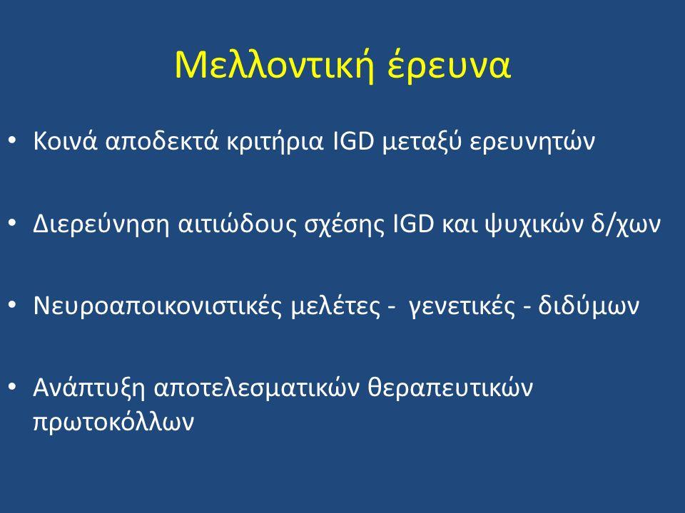 Μελλοντική έρευνα Κοινά αποδεκτά κριτήρια IGD μεταξύ ερευνητών Διερεύνηση αιτιώδους σχέσης IGD και ψυχικών δ/χων Νευροαποικονιστικές μελέτες - γενετικές - διδύμων Ανάπτυξη αποτελεσματικών θεραπευτικών πρωτοκόλλων