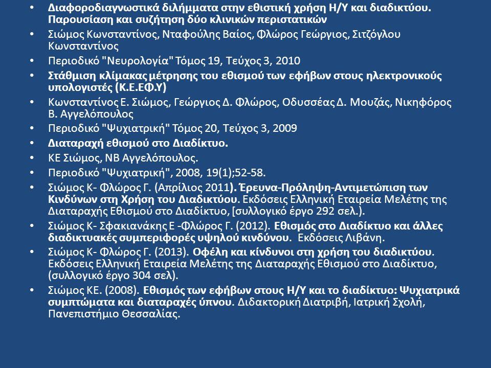 Διαφοροδιαγνωστικά διλήμματα στην εθιστική χρήση Η/Υ και διαδικτύου.