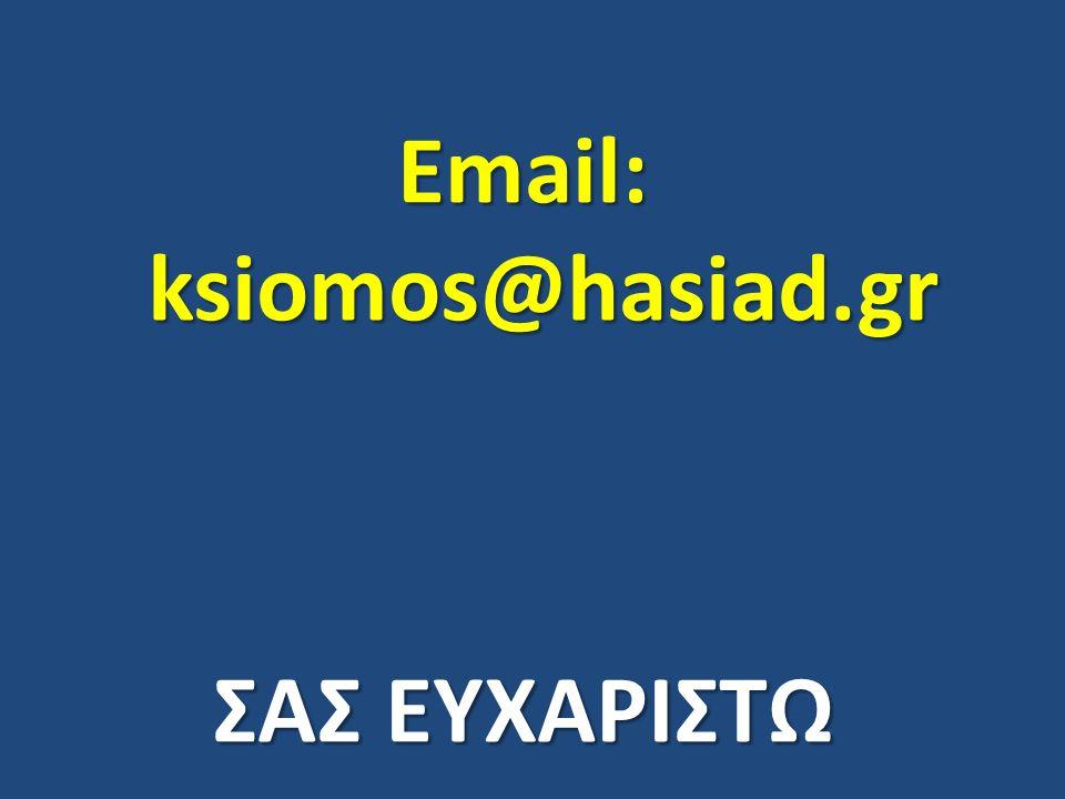 Email: ksiomos@hasiad.gr ΣΑΣ ΕΥΧΑΡΙΣΤΩ