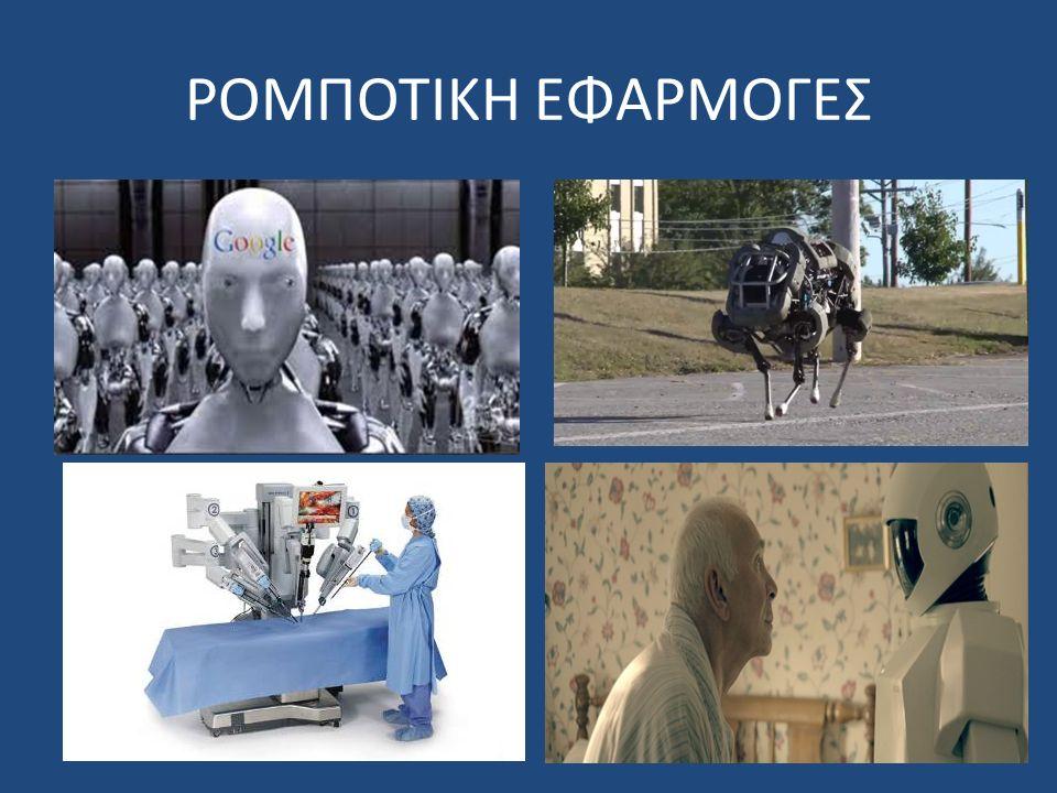 ΡΟΜΠΟΤΙΚΗ ΕΦΑΡΜΟΓΕΣ