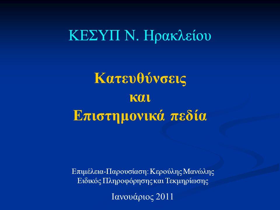 Επιμέλεια-Παρουσίαση: Κερούλης Μανώλης Ειδικός Πληροφόρησης και Τεκμηρίωσης Ιανουάριος 2011 ΚΕΣΥΠ Ν.