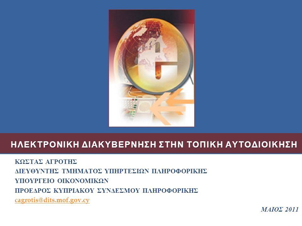 Διευθυντής Διευθυντής(1) (1) Τομέας Έργων Υποδομής και Τεχνικής Υποστήριξης (2) Τομέας Έργων Υποδομής και Τεχνικής Υποστήριξης (2) Τομέας Ανάπτυξης και Υποστήριξης Συστημάτων (3) (3) Τομέας Ανάπτυξης και Υποστήριξης Συστημάτων (3) (3) Τομέας Διοίκησης (4) (4) Κλάδος Έργων Υποδομής (emails, active dir Portals, Gateways) (6) Κλάδος Έργων Υποδομής (emails, active dir Portals, Gateways) (6) Υποστήριξη Δικτύων, Διαδικτυακού Κόμβου (7) Υποστήριξη Δικτύων, Διαδικτυακού Κόμβου (7) Κλάδος Ανάπτυξης Εφαρμογών (8) Κλάδος Ανάπτυξης Εφαρμογών (8) Κλάδος Εκπαίδευσης και Δημιουργίας Προτύπων Μεθοδολογιών κλπ (10) Κλάδος Εκπαίδευσης και Δημιουργίας Προτύπων Μεθοδολογιών κλπ (10) Κλάδος Προσφορών και Παρακολούθησης Συμβάσεων (13) Κλάδος Προσφορών και Παρακολούθησης Συμβάσεων (13) Αρχείο κλπ (12) Αρχείο κλπ (12) Κλάδος Υποστήριξης Συστημάτων (9) Κλάδος Υποστήριξης Συστημάτων (9) Οικονομικές Υπηρεσίες (11) Οικονομικές Υπηρεσίες (11)