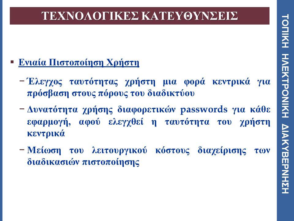 ΤΟΠΙΚΗ ΗΛΕΚΤΡΟΝΙΚΗ ΔΙΑΚΥΒΕΡΝΗΣΗ  Ασφάλεια SSL (Secure Socket Layer) − Προστασία των ευαίσθητων αρχείων, των επικοινωνιών και των ηλεκτρονικών συναλλαγών − Υποστήριξη της έναρξης και πραγματοποίησης ασφαλών συνόδων μεταξύ ενός υπολογιστή εξυπηρετητή (server) και ενός υπολογιστή πελάτη (client) ΤΕΧΝΟΛΟΓΙΚΕΣ ΚΑΤΕΥΘΥΝΣΕΙΣ