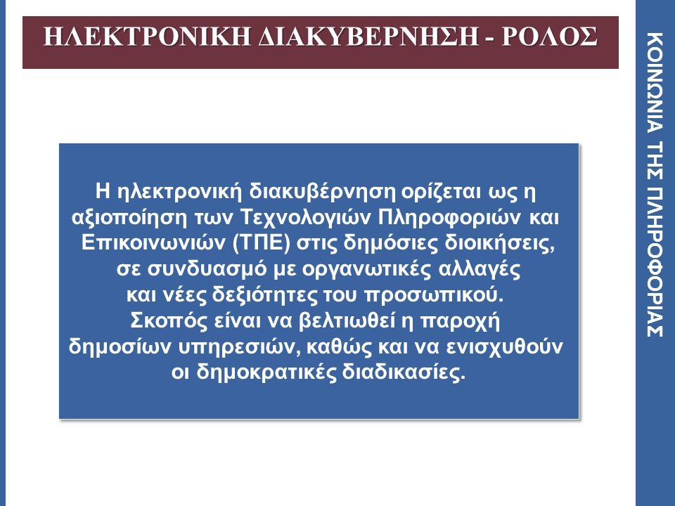 ΚΟΙΝΩΝΙΑ ΤΗΣ ΠΛΗΡΟΦΟΡΙΑΣ ΗΛΕΚΤΡΟΝΙΚΗ ΔΙΑΚΥΒΕΡΝΗΣΗ - ΡΟΛΟΣ Η ηλεκτρονική διακυβέρνηση ορίζεται ως η αξιοποίηση των Τεχνολογιών Πληροφοριών και Επικοινωνιών (ΤΠΕ) στις δημόσιες διοικήσεις, σε συνδυασμό με οργανωτικές αλλαγές και νέες δεξιότητες του προσωπικού.