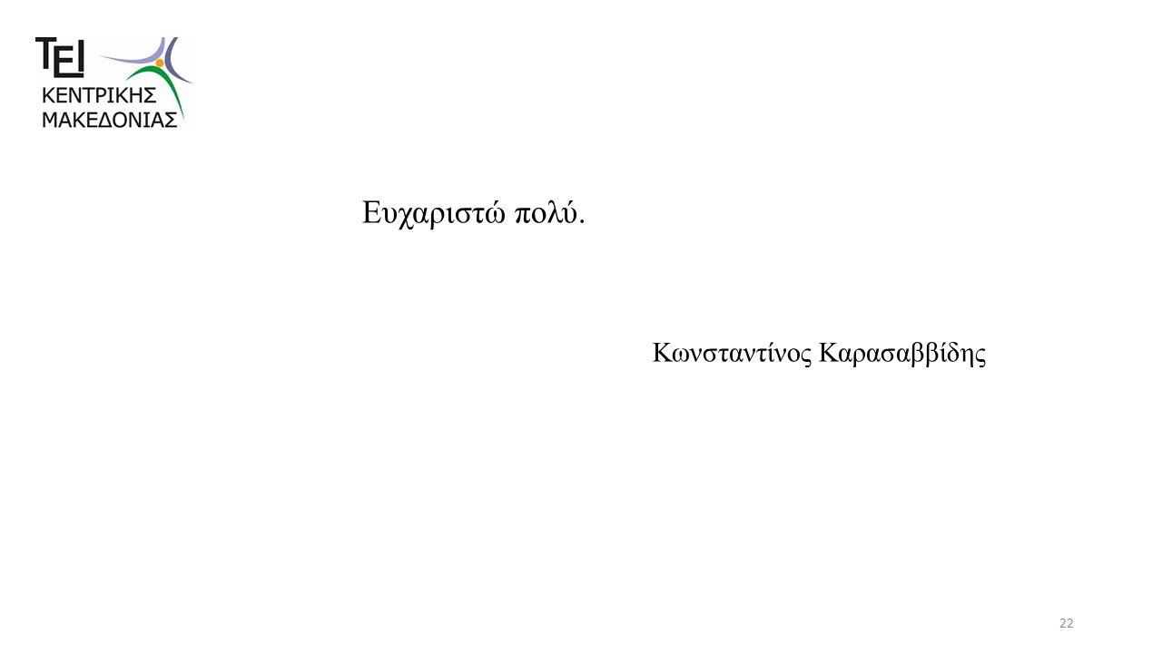 22 Ευχαριστώ πολύ. Κωνσταντίνος Καρασαββίδης