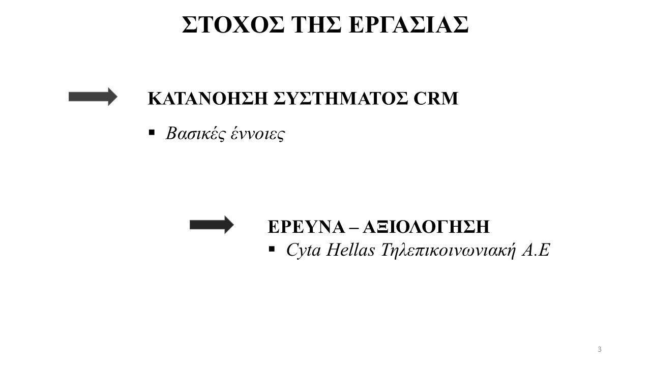 ΣΤΟΧΟΣ ΤΗΣ ΕΡΓΑΣΙΑΣ 3 ΚΑΤΑΝΟΗΣΗ ΣΥΣΤΗΜΑΤΟΣ CRM  Βασικές έννοιες ΕΡΕΥΝΑ – ΑΞΙΟΛΟΓΗΣΗ  Cyta Hellas Τηλεπικοινωνιακή Α.Ε