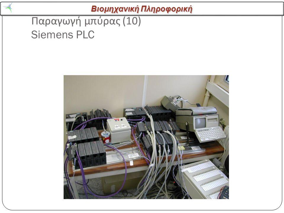 Βιομηχανική Πληροφορική Παραγωγή μπύρας (10) Siemens PLC