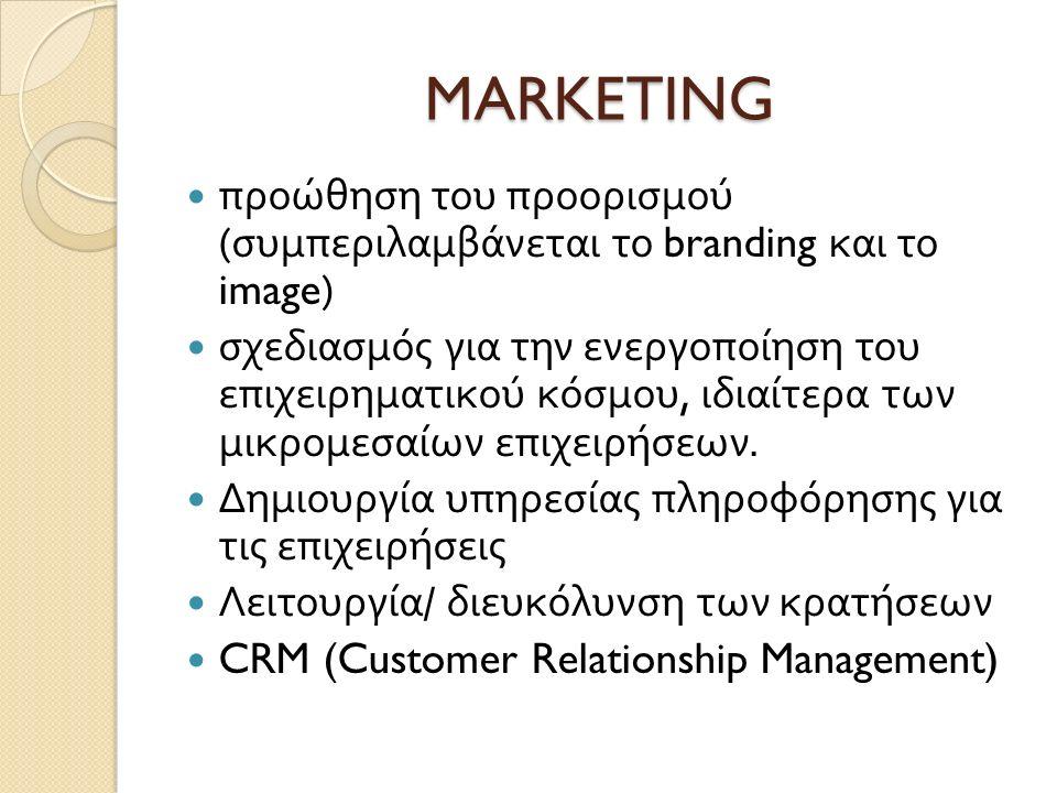 MARKETING προώθηση του προορισμού ( συμπεριλαμβάνεται το branding και το image) σχεδιασμός για την ενεργοποίηση του επιχειρηματικού κόσμου, ιδιαίτερα των μικρομεσαίων επιχειρήσεων.