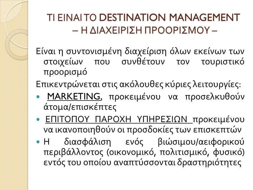 ΤΙ ΕΙΝΑΙ ΤΟ DESTINATION MANAGEMENT .