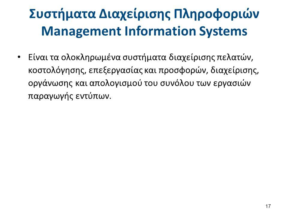 Είναι τα ολοκληρωμένα συστήματα διαχείρισης πελατών, κοστολόγησης, επεξεργασίας και προσφορών, διαχείρισης, οργάνωσης και απολογισμού του συνόλου των εργασιών παραγωγής εντύπων.