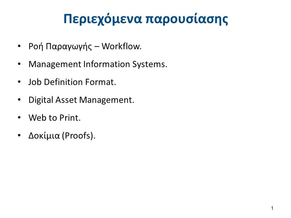 Περιεχόμενα παρουσίασης Ροή Παραγωγής – Workflow. Management Information Systems. Job Definition Format. Digital Asset Management. Web to Print. Δοκίμ